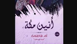 رواية انين مكة كاملة بقلم أم فاطمة