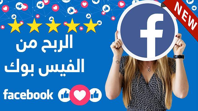 الربح المال من فيسبوك مقابل تسجيلاتك الصوتية