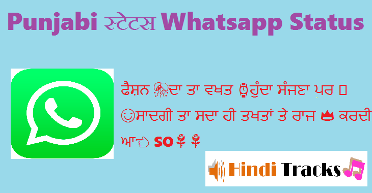 Punjabi स्टेटस Whatsapp Status in Punjabi | Hindi Staus