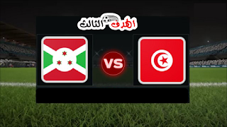 شاهد بث مباشر مباراة تونس وبوروندي بث مباشر بتاريخ 17-06-2019 مباراة ودية