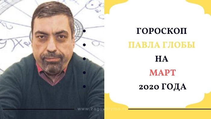 Гороскоп Павла Глобы на март 2020 года