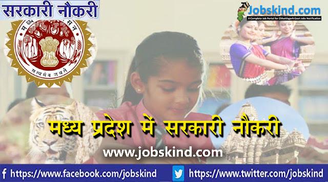 10th-pass-jobs, 12th-pass-jobs, 5th-pass-jobs, 8th-pass-jobs, all-mp-jobs, entrance-exam, graduation-jobs, JOBS IN MADHYA PRADESH, madhya-pradesh-govt-jobs, madhya-pradesh-jobs, mp-govt-jobs, pg-jobs,