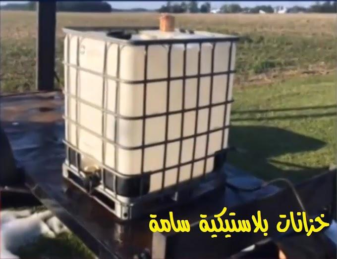 خزانات بلاستيكية سامة لحفظ المياه