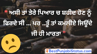 New Punjabi Sad Status