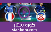 نتيجة مباراة فرنسا وكرواتيا بث مباشر اليوم 08-09-2020 دوري الأمم الأوروبية