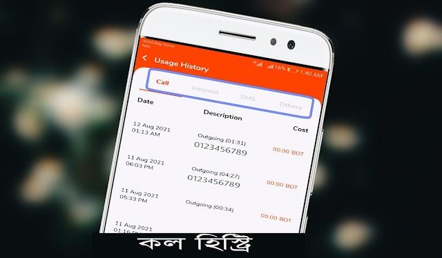 যেকোন সিমের কল লিস্ট বের করার উপায় জেনে নিন | All Sim Call List Check