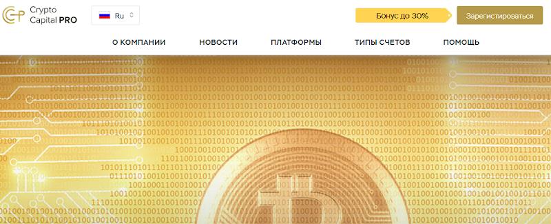 Мошеннический сайт ru.cryptocapitalpro.com – Отзывы, развод. Game Capital Ads мошенники