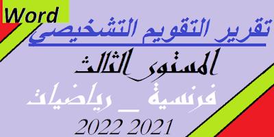 تقرير التقويم التشخيصي المستوى الثالث 2021 2022