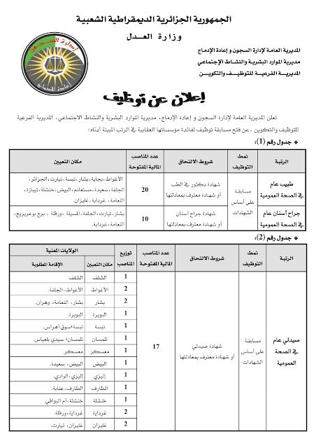 اعلان توظيف اطباء و صيادلة بمديرية العامة لإدارة السجون وإعادة الإدماج وزارة العدل ديسمبر 2017