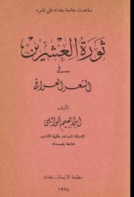 ثورة العشرين في الشعر العراقي , pdf
