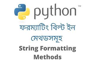 Python String Formatting Methods Bangla