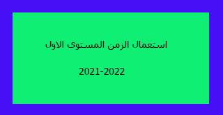 استعمال الزمن المستوى الاول 2021-2022