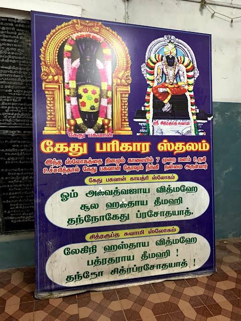 Shri Chitragupta Swamy Temple