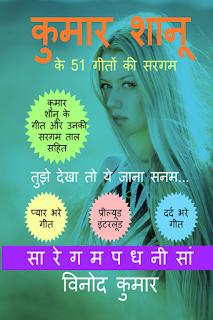 Kumar Shanu ke 51 Geeton ki Sargam