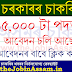 Assam Government Recruitment 2020: Apply Online for 15000 Various Posts - Thejobinassam.in