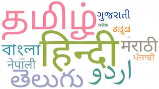भाषा और आत्मनिर्भर भारत