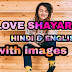 love shayari in hindi, love shayari image, love shayari in english, love shayari in for girlfriend