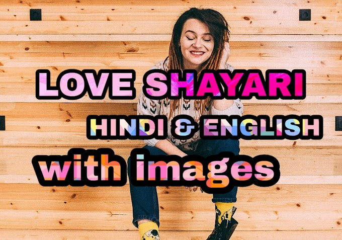 love shayari in hindi || love shayari image|| 2020 bewafa-shayari