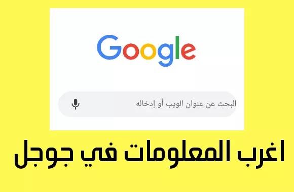اغرب المعلومات في جوجل - The strangest information in Google