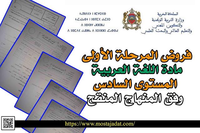 فروض المرحلة الأولى لمادة اللغة العربية المستوى السادس وفق المنهاج المنقح
