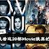 2016一定要看的20部MOVIE!你还有哪一部还没看?