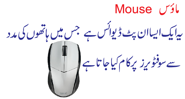 what is mouse in computer