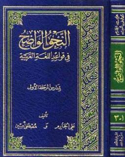 كتاب النحو الواضح في قواعد اللغة العربية
