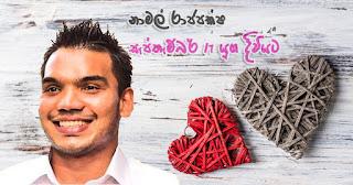 Namal Rajapaksa ... weds on 17th September