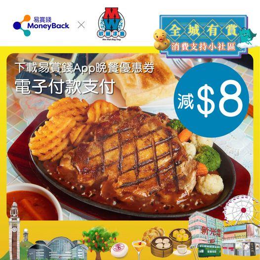 敏華冰廳 X 易賞錢: 晚餐$8優惠券 至10月11日
