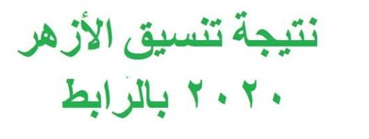 هنا رابط نتيجة تنسيق الأزهر 2020 .. بوابة الحكومة المصرية تنسيق الازهر 2020