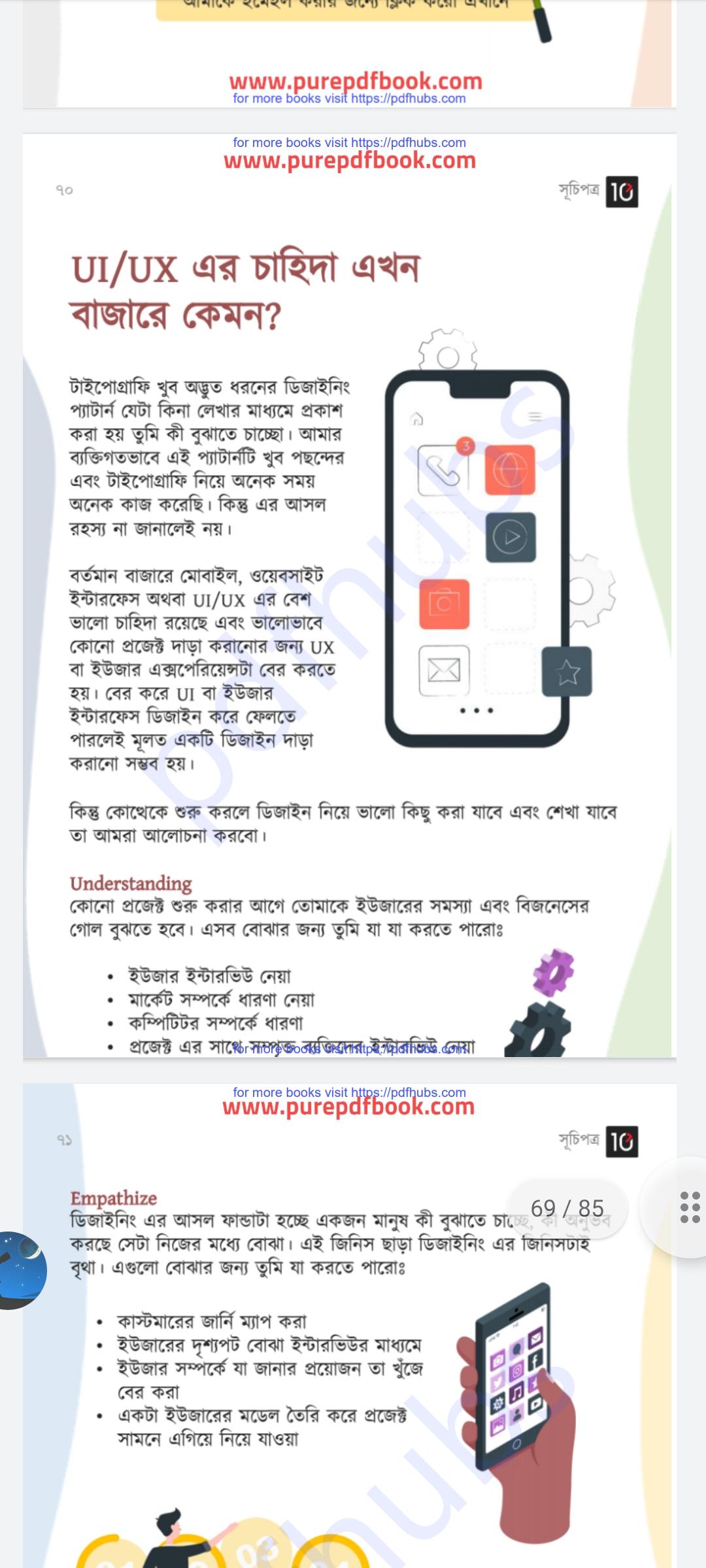 গ্রাফিক্স ডিজাইনের আসল ফান্ডা    Graphics Designer Asol Fanda pdf free download