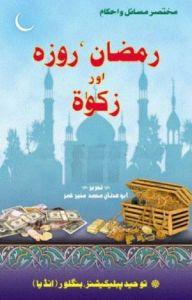 mukhtasar-masail-o-ahkam-e-ramzan-roza-aur-zakat-by-abu-adnan-muhammad-munir-qamar