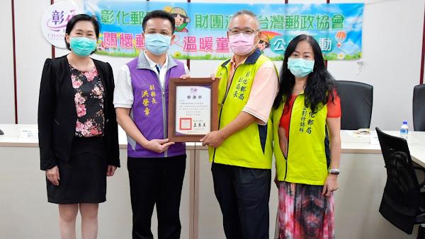 台灣郵政協會及彰化郵局足感心 公益捐贈助弱勢學童