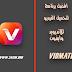 افضل برنامج لتحميل الفيديو للدندرويد وايفون vldmate