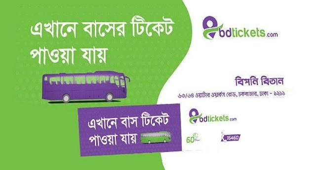 BDTICKETS No. 1 online Ticketing Network