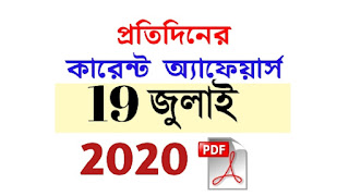 19th July Current Affairs in Bengali pdf