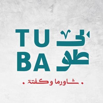 أسعار منيو ورقم وعنوان فروع مطعم طوبي شاورما Tuba shawarma