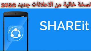 تحميل تطبيق الشيرت Shareit نسخة مهكرة خالية من الاعلانات جديد 2020