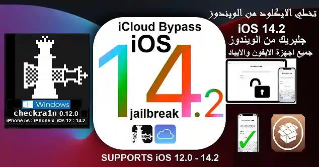 icloud bypass ios  14.2 - jailbreak checkra1n 0.12.0 in windows