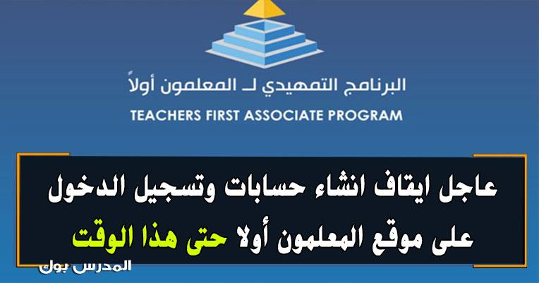 عاجل ايقاف انشاء حسابات وتسجيل الدخول علي موقع المعلمون أولا