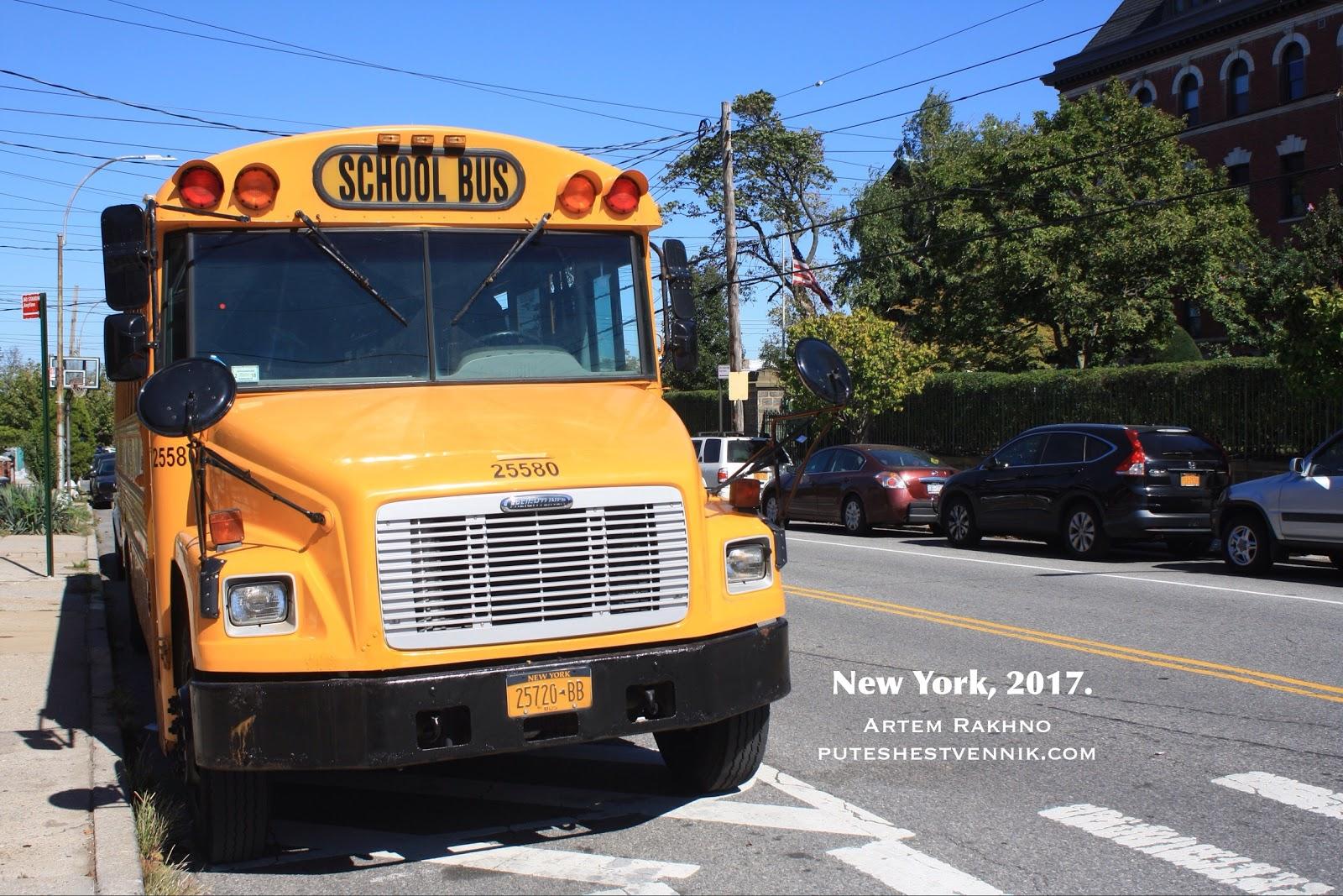 Школьный автобус в Нью-Йорке