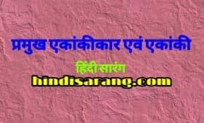 hindi-ekaanki-evm-ekaankikar