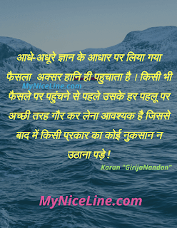 अधूरा ज्ञान पर - Hindi Quotes
