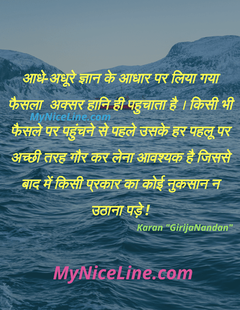 अधूरा ज्ञान पर - Hindi Quotes