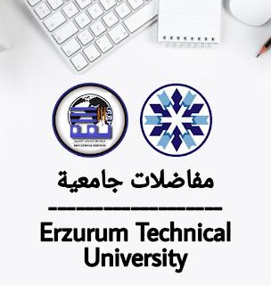 جامعة أرزروم التقنية - Erzurum Teknik Üniversitesi   شبكة ثقة للخدمات التعليمية