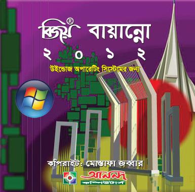 Free Software Download: Full Version Bijoy Bayanno 2012 And