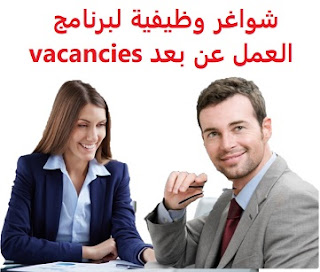 وظائف السعودية شواغر وظيفية لبرنامج العمل عن بعد vacancies