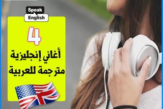 تحميل افضل 4 اغاني لتعلم اللغة الإنجليزية