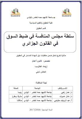 مذكرة ماستر: سلطة مجلس المنافسة في ضبط السوق في القانون الجزائري PDF