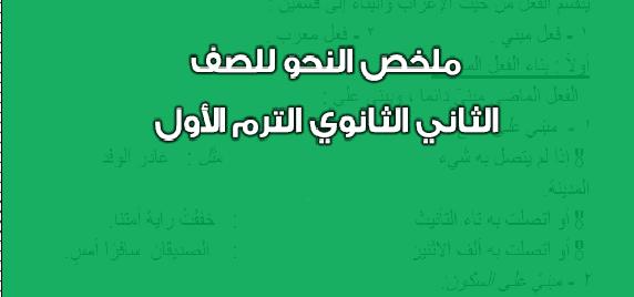 ملخص النحو فى مادة اللغة العربية للصف الثاني الثانوى 2021